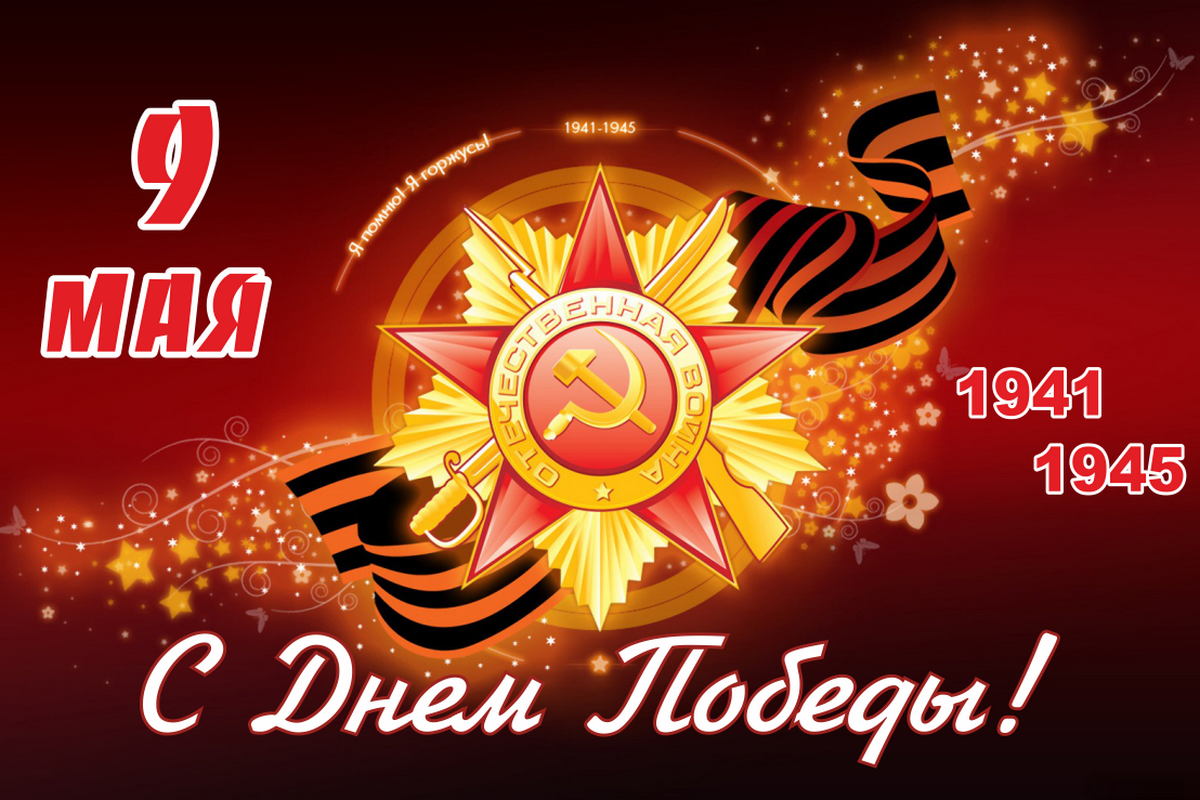 Congratulations on the Day of Victory in the Great Patriotic War