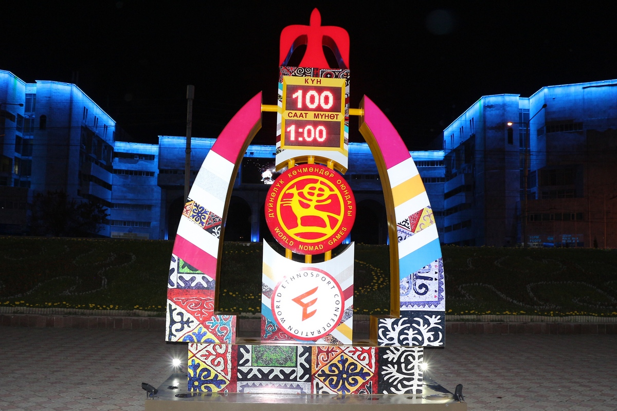 100 days are left before the start of the World Nomad Games